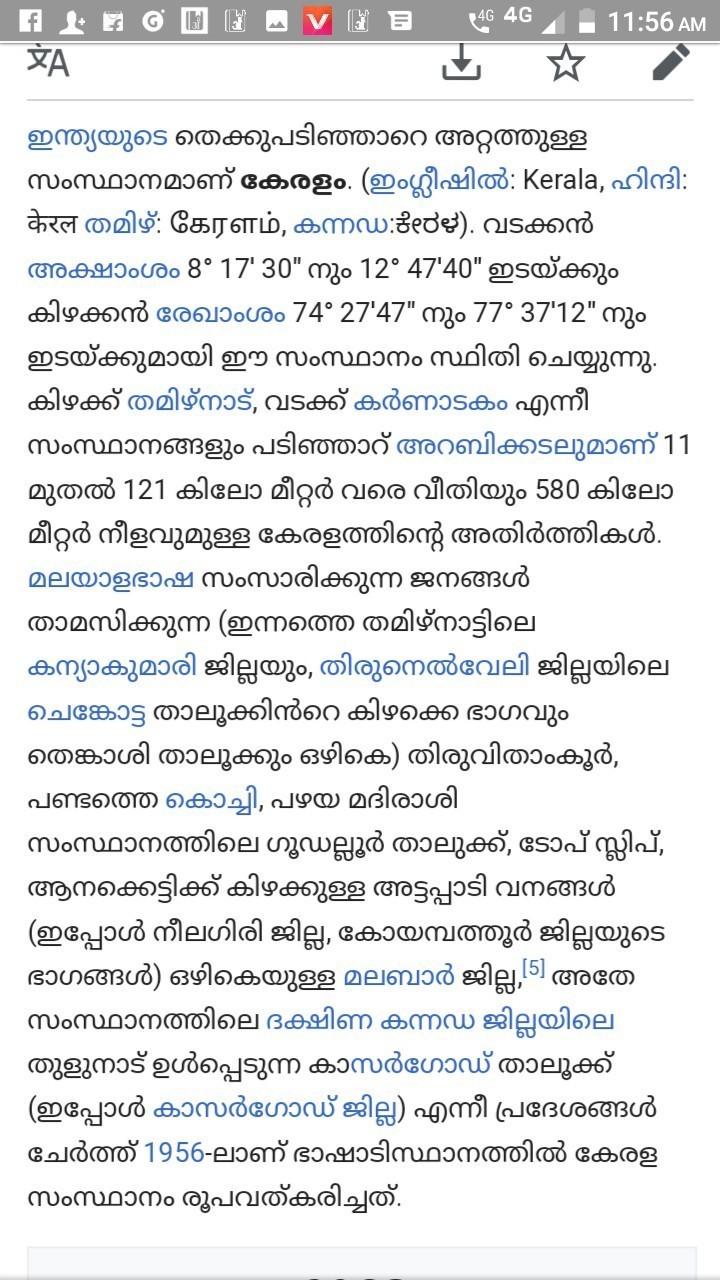 Speech in malayalam ente keralam ethra sundaram - Brainly in