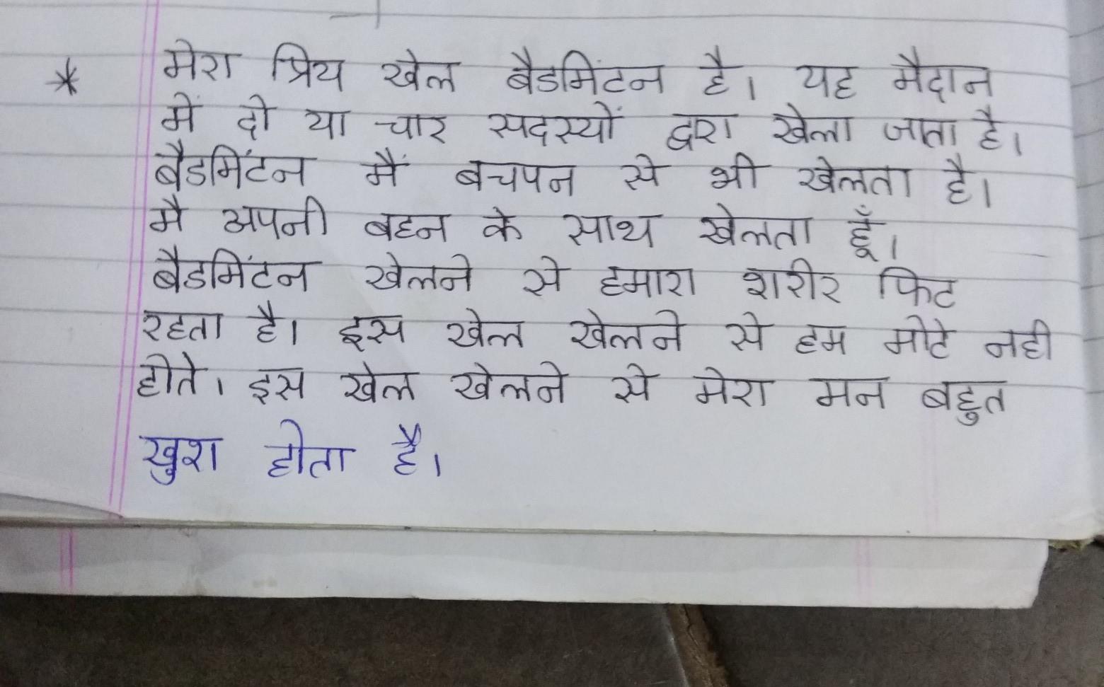 essay on mera priya khel badminton in hindi
