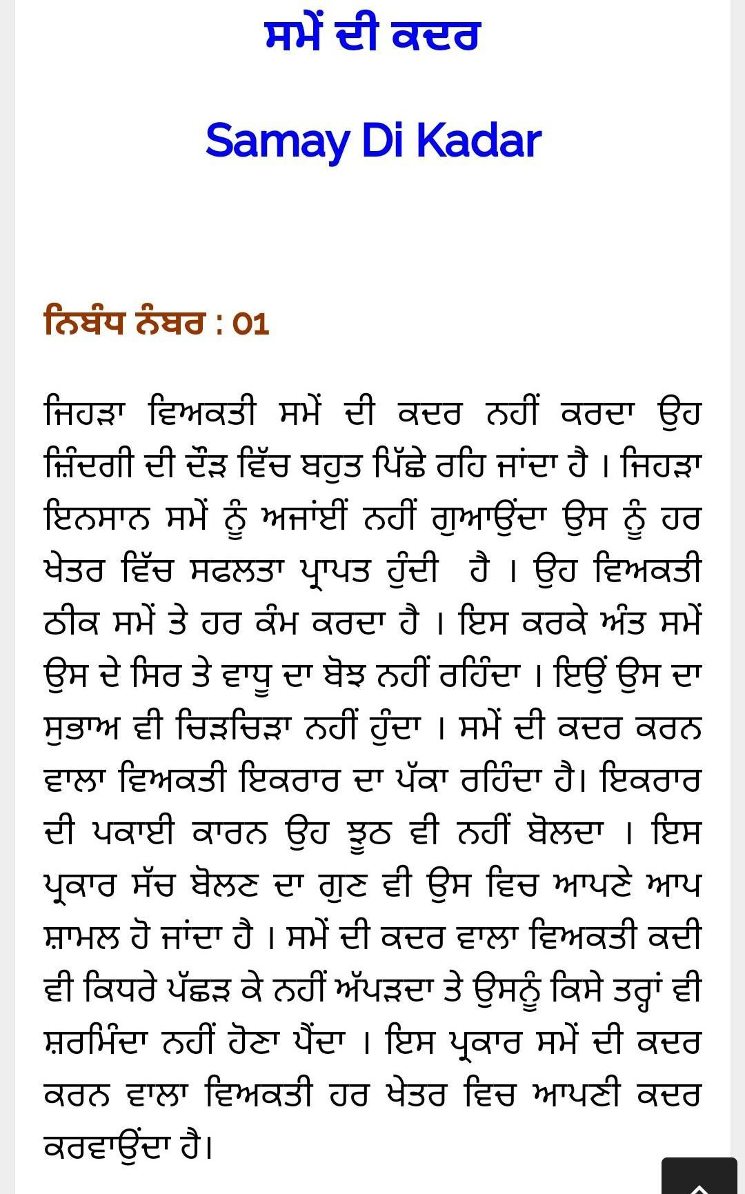 Essay on importance of time in punjabi help with my cheap movie review online