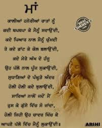 poem on mother in Punjabi - Brainly in