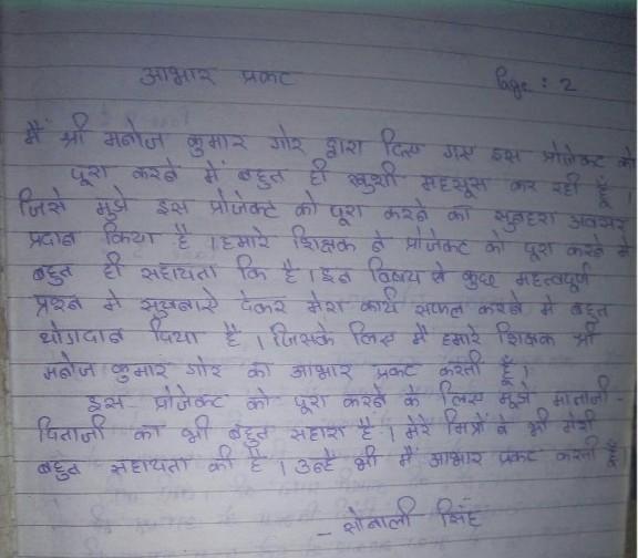 hindi project ke liye acknowledgement
