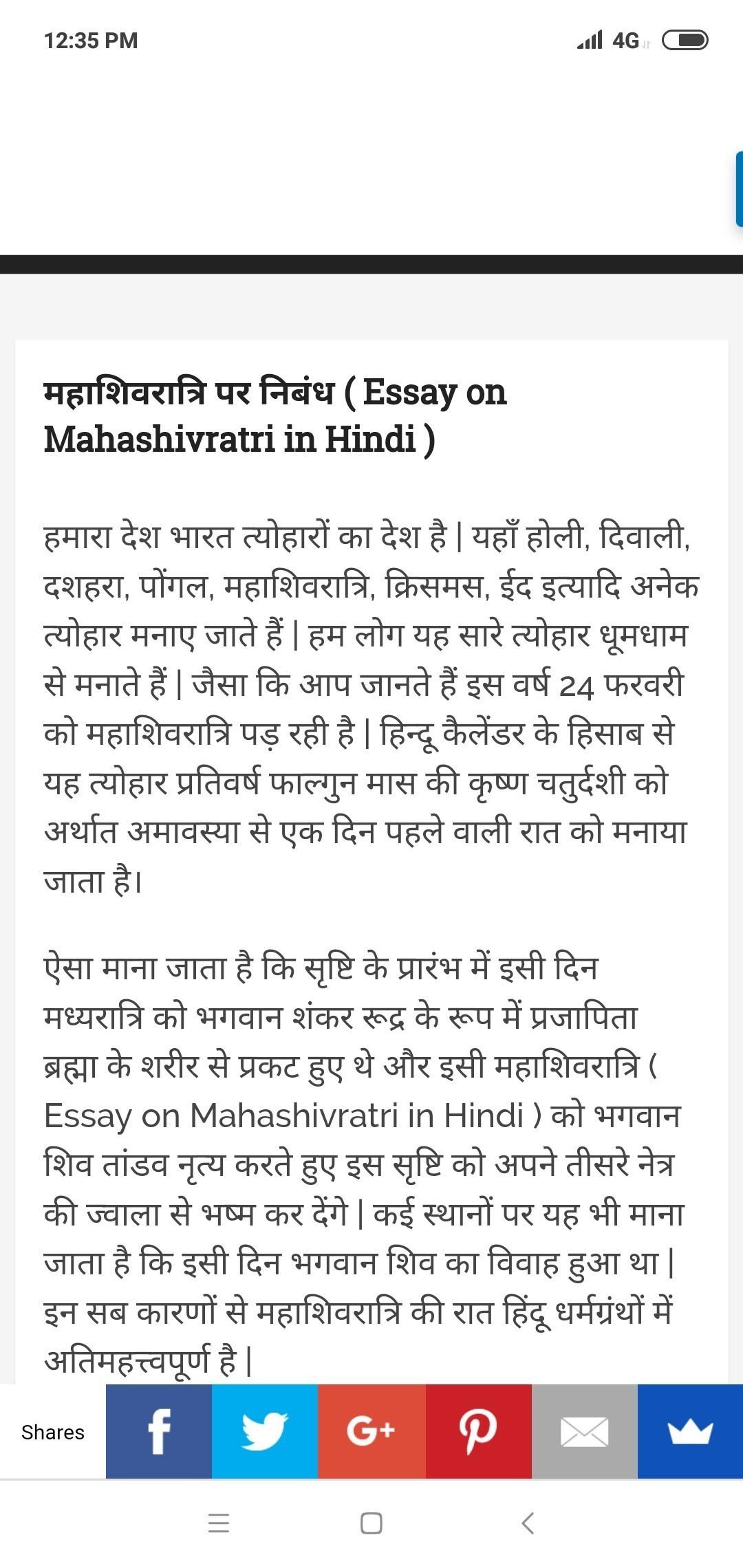 mahashivratri in hindi essay