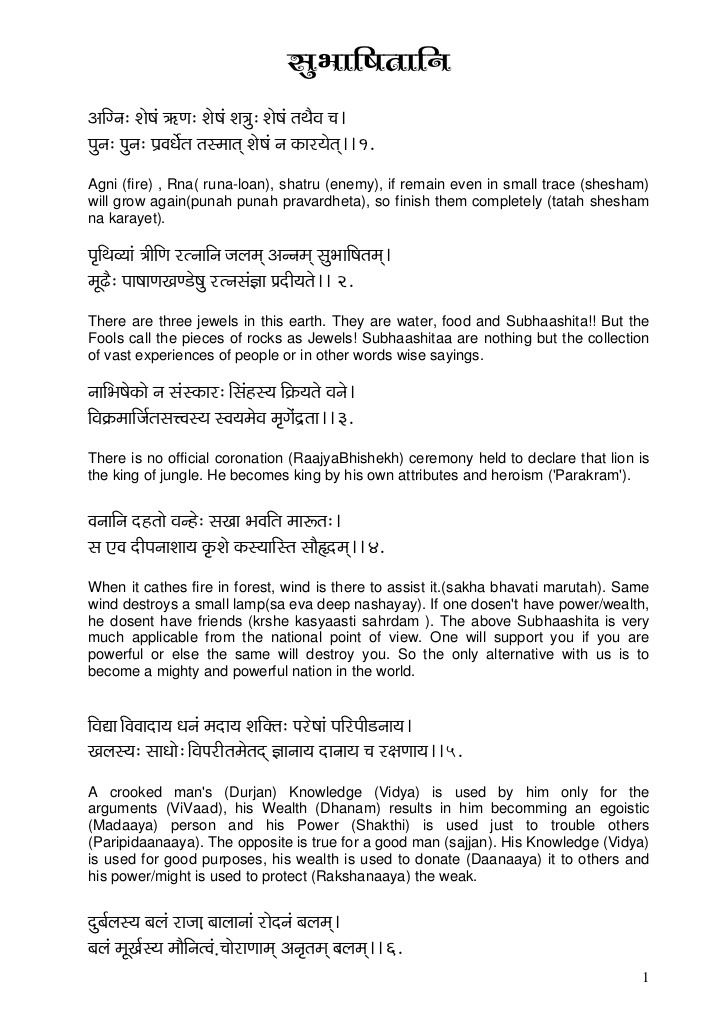 5 Sentences On Nature In Sanskrit With Meaning Brainly In