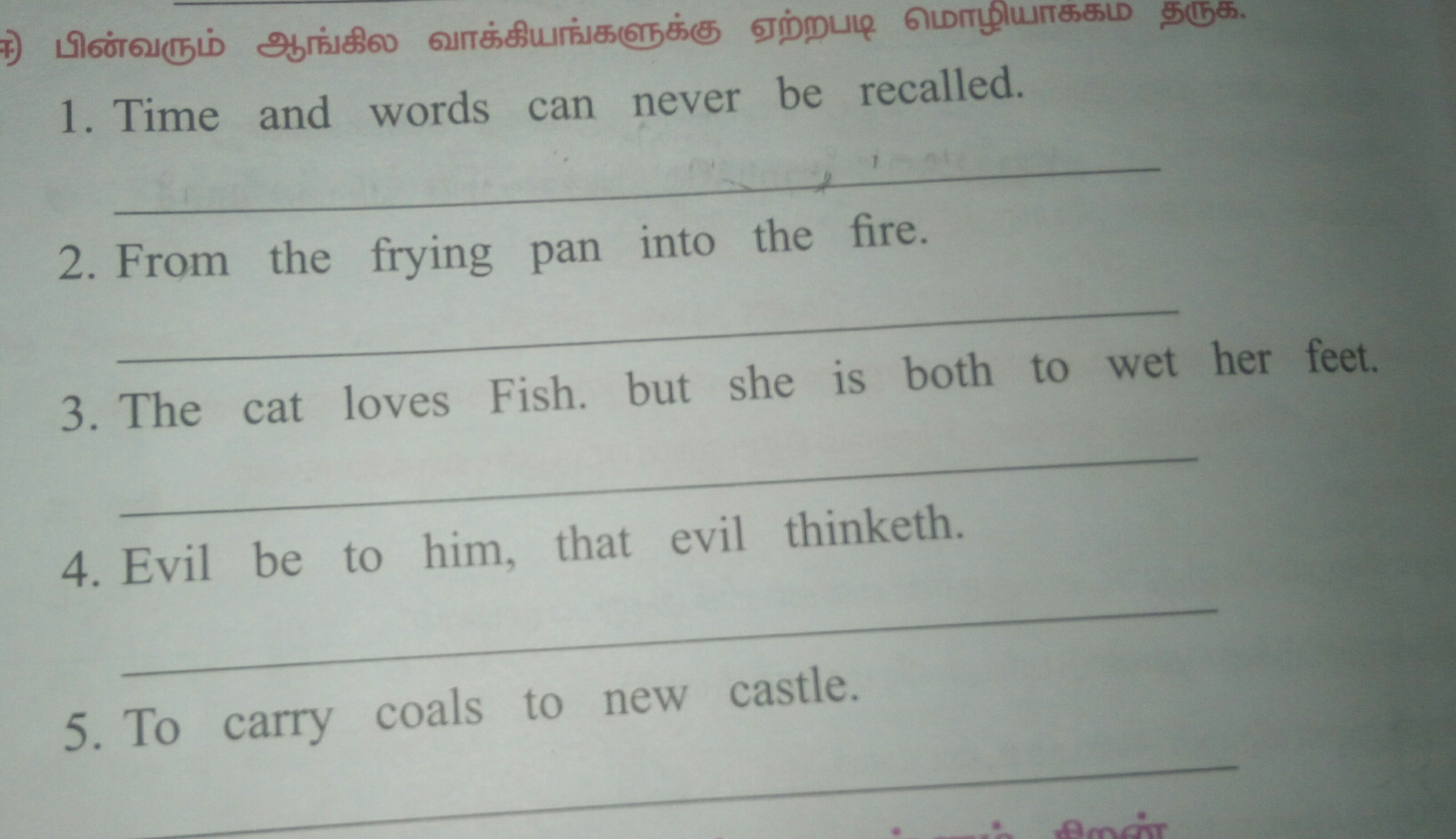 Plz Answer This Question In Tamil English Proverbs Into Tamil