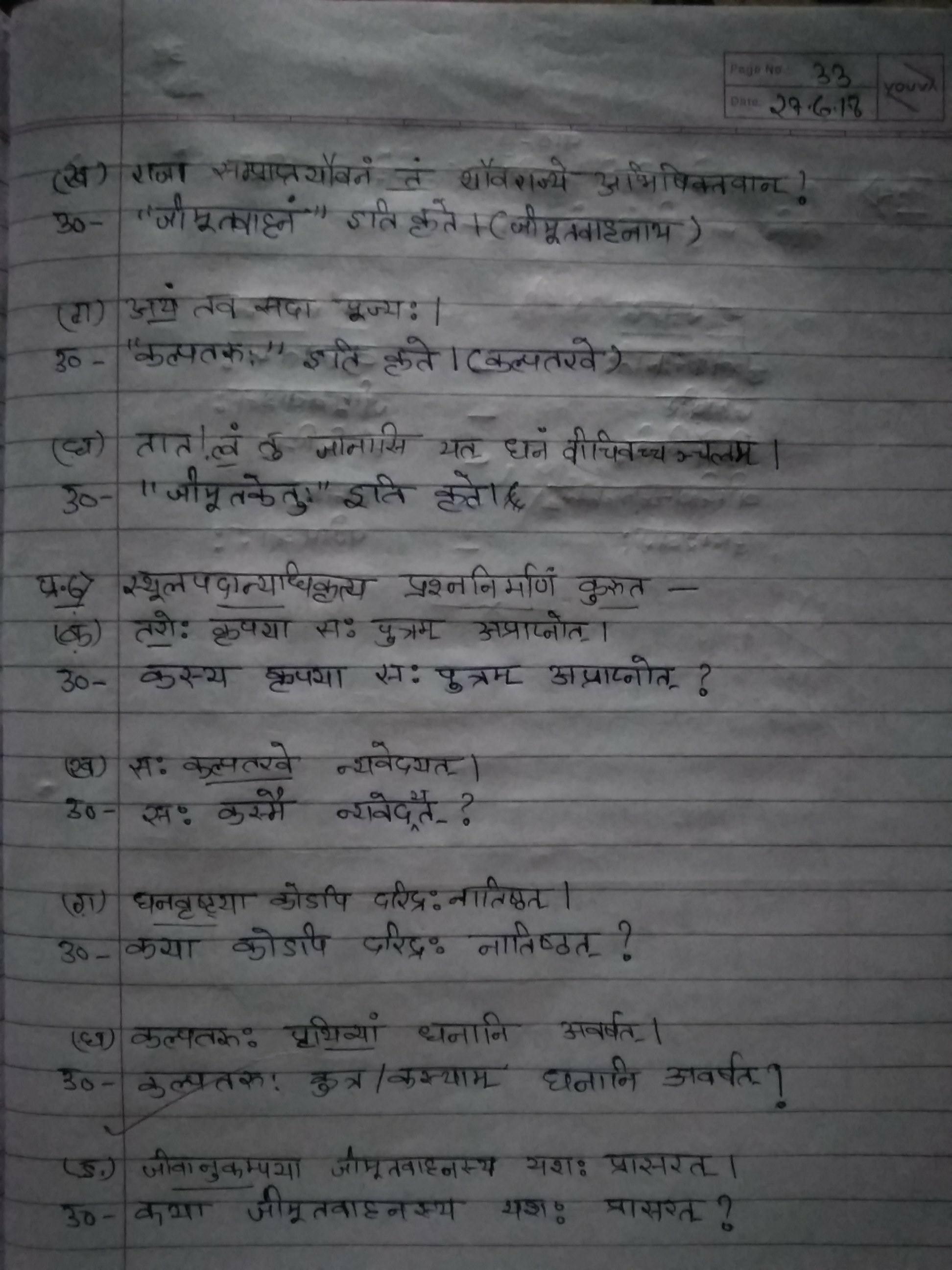 Ruchira Sanskrit Book Class 8 Guide