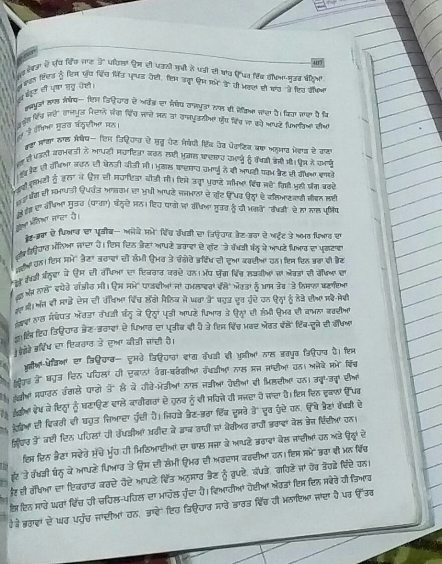 essay on rakhi in punjabi