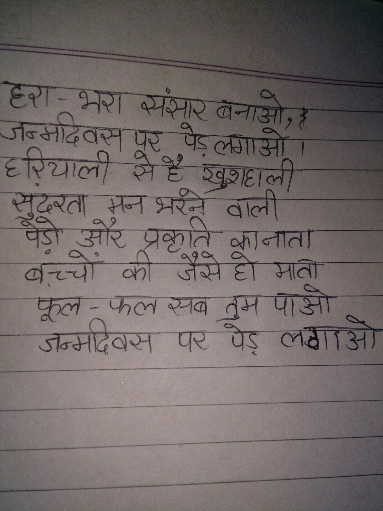 Environment Se Related Poems Hindi Me Brainlyin