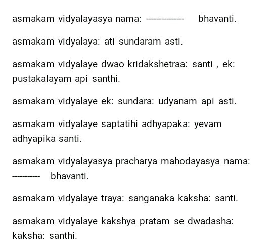 sanskrit essays on my school in sanskrit language essay sample  sanskrit essays on my school in sanskrit language master program essay  newsletter about computer essay in