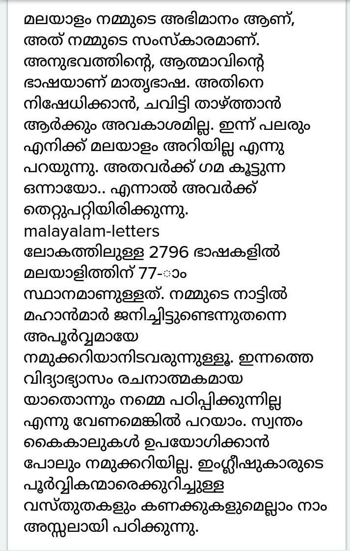 Essay on importance of forest protection malayalam - Brainly in