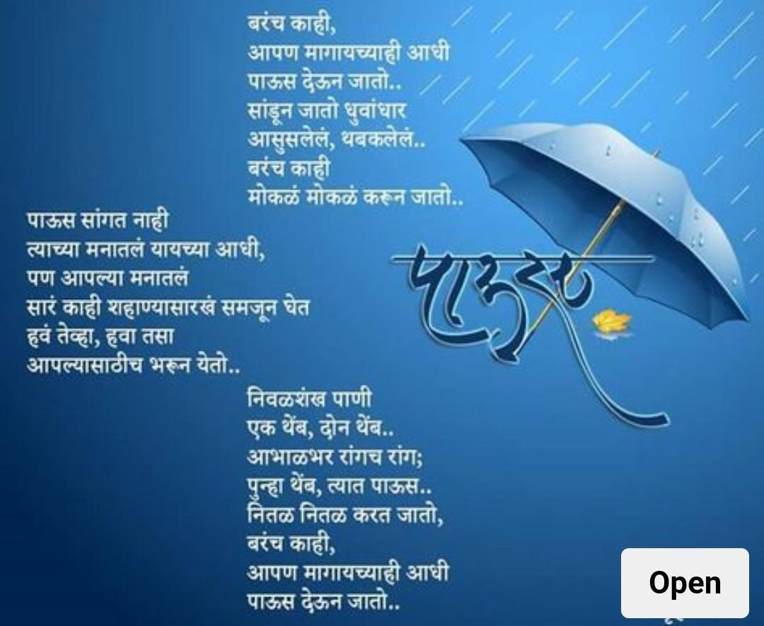 poem on rain in Marathi 11th std - Brainly in