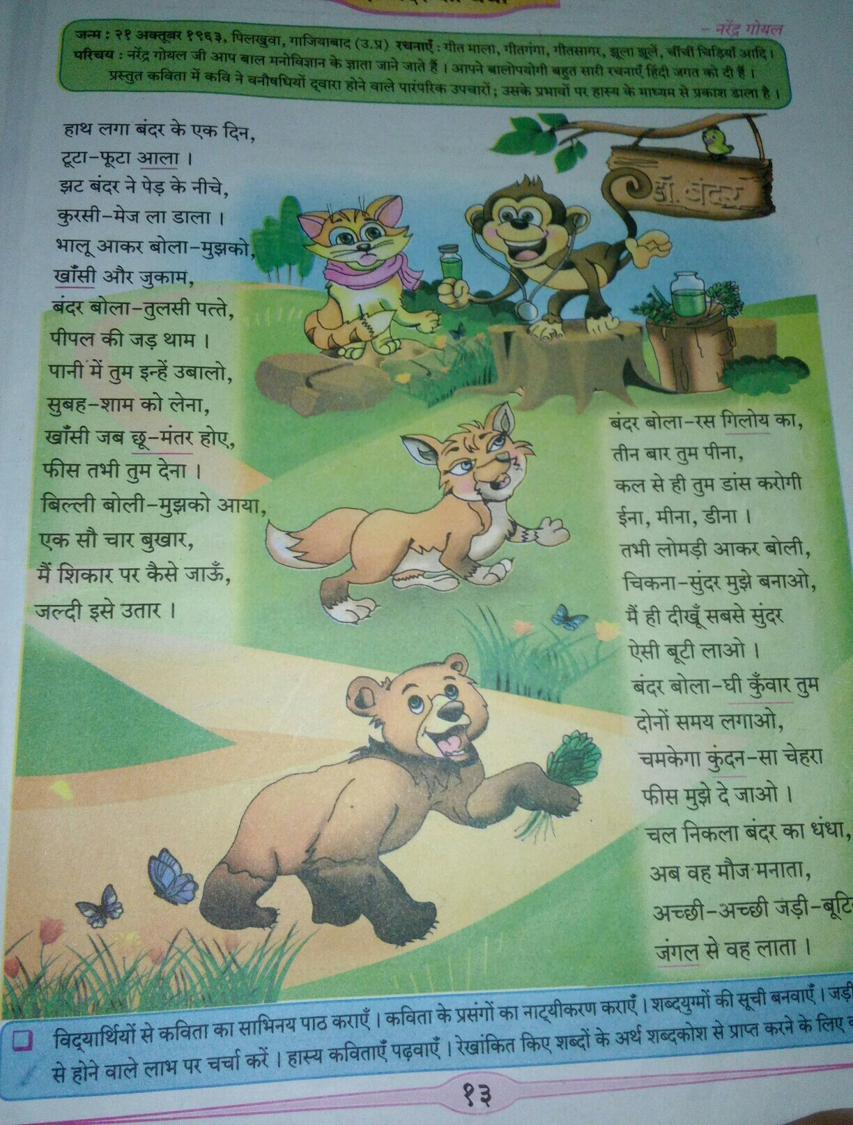 summary of this poem in hindi - Brainly in