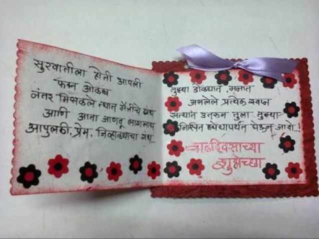 Greeting card in marathi language brainly download png m4hsunfo