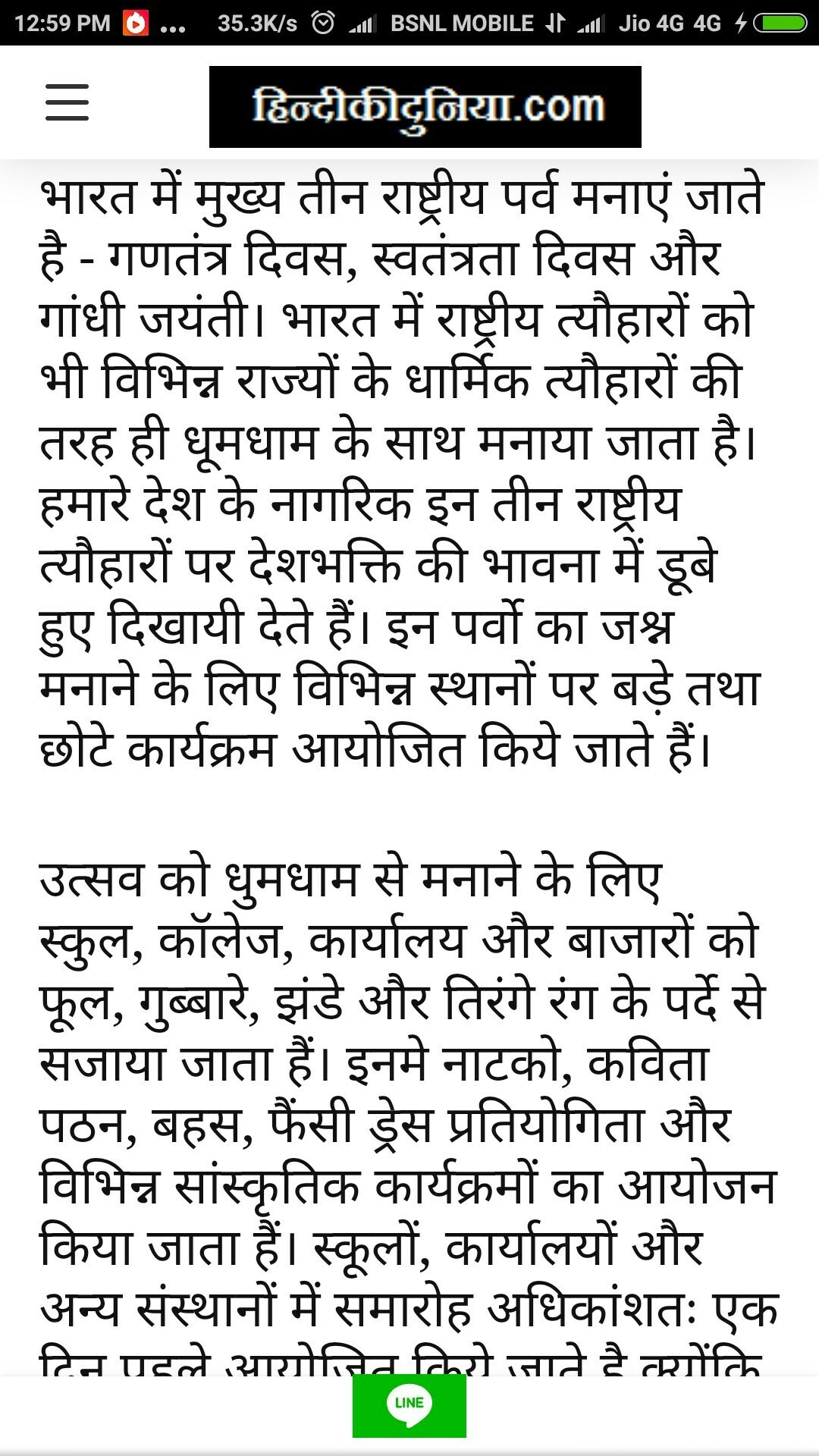 Rashtriya parv essay in hindi dissertation fellowships science engineering