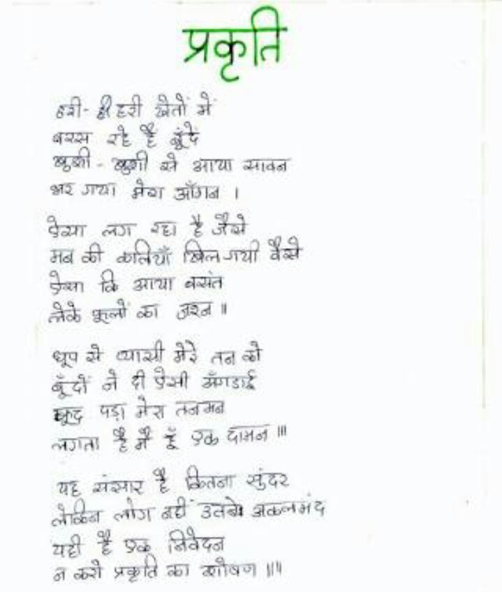 10 lines poem on nature scene in hindi - Brainly in