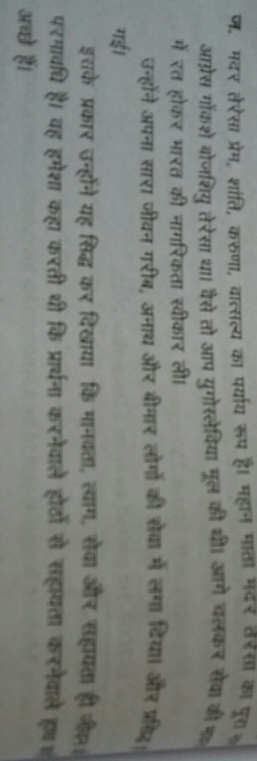 few lines on dusshera in hindi Find paragraph, long and short essay on diwali (deepawali) for your kids, children it is the five days celebration which falls every year 21 days after dusshera.