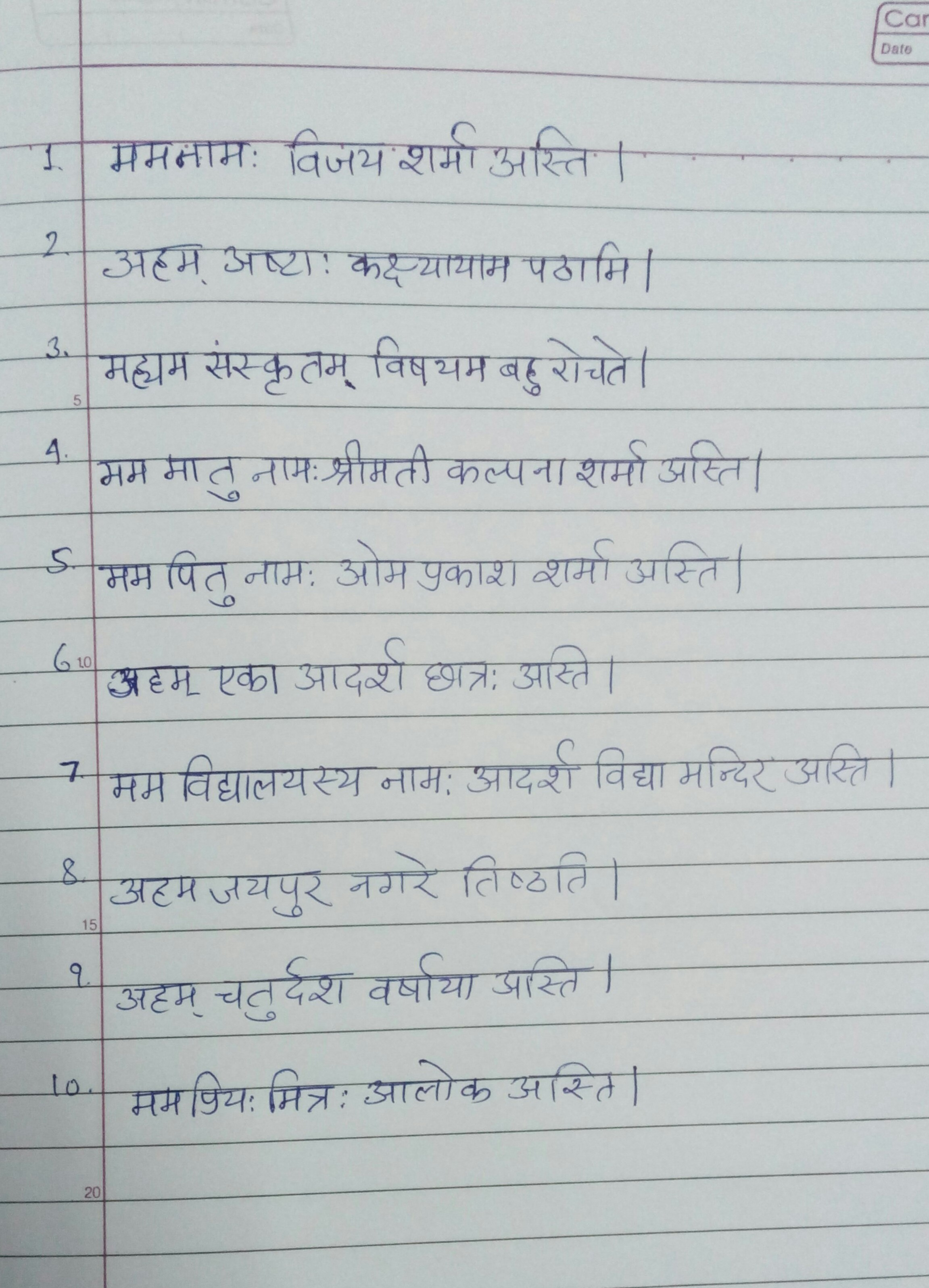 my self in sanskrit language My self in sanskrit language sanskrit (/ˈsænskrɪt/ संस्कृतम् saṃskṛtam [səmskr̩t̪əm], originally संस्कृता वाक् saṃskṛtā vāk, refined speech) is a historical indo-aryan language, the primary liturgical language of hinduism and a literary and scholarly language in buddhism and jainism.