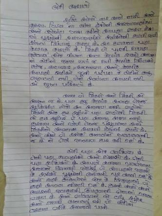 beti bachao nibandh in gujarati language in  jpg