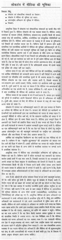 Essay on role of media in hindi lord of the flies essay on piggy symbols