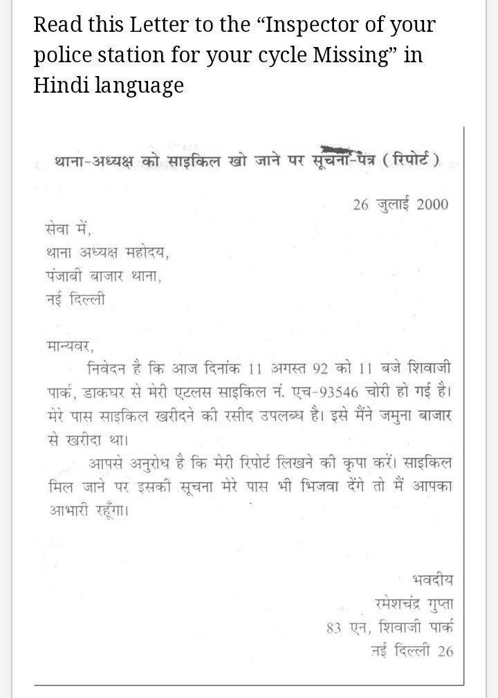 Letter For Missing Of Cycle To Police Station In Punjabi Language Brainly In