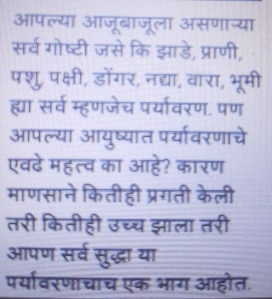 paryavaran project in marathi 12th