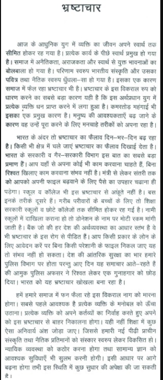 Essay on corruption in hindi - Brainly.in