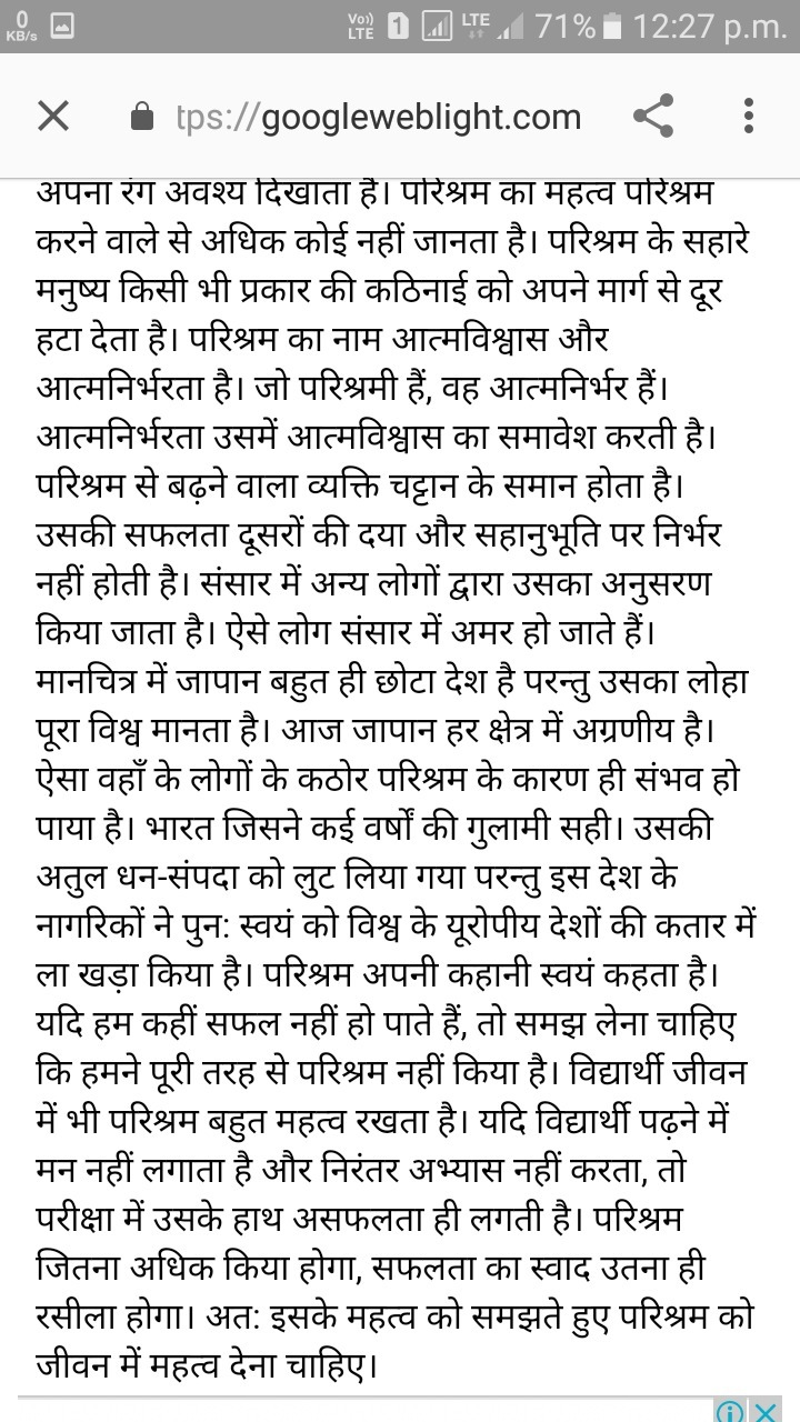 parishram safalta ki kungi hai Hindi essays on parishram essay on parishram ka mahatva essay - answerscomsanskrit sabhi bhashao ki janani haibharat ka pracheen sahitya sanskrit me hai.