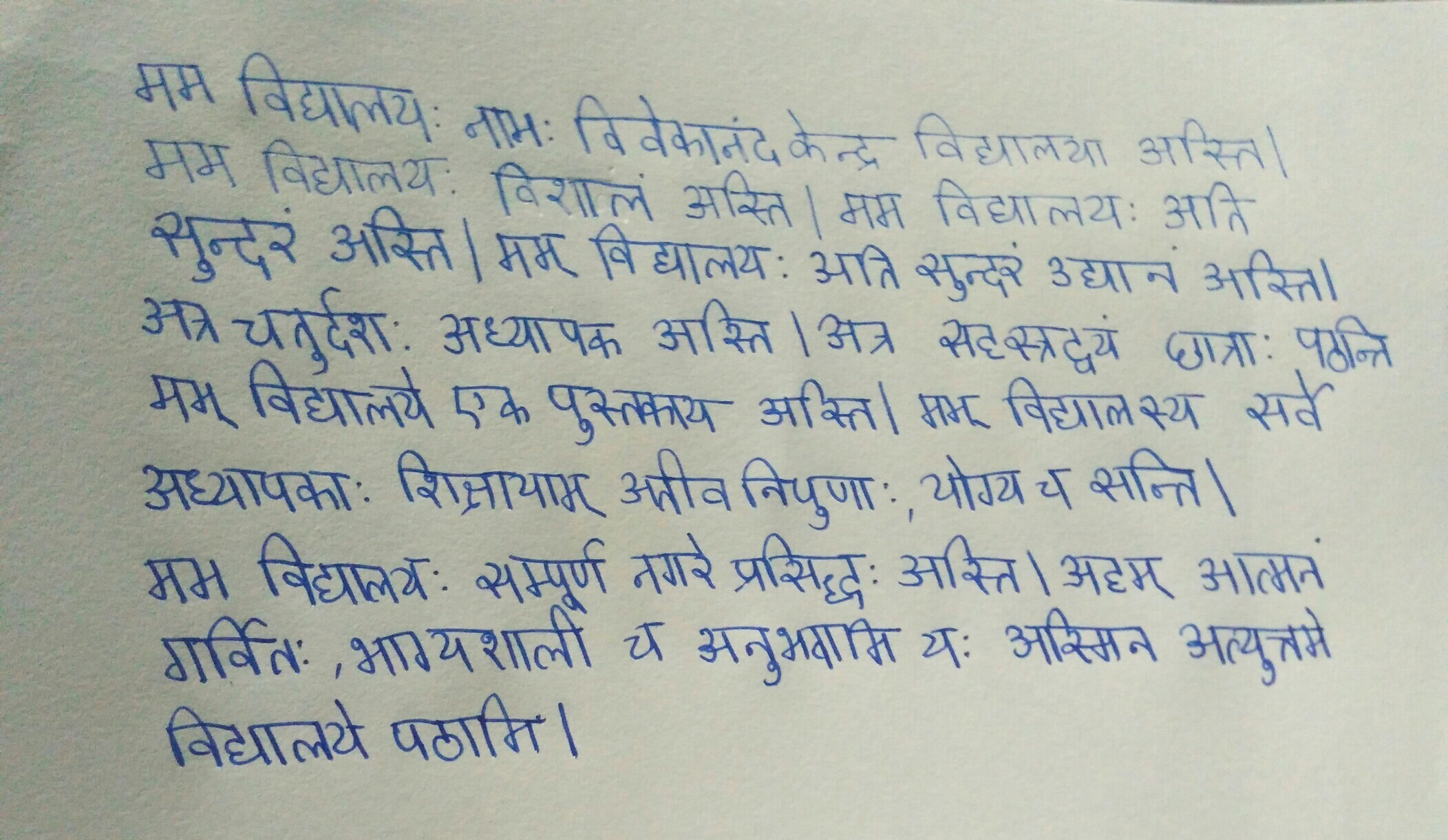School Par Essay In Sanskrit - Write essay on my school in