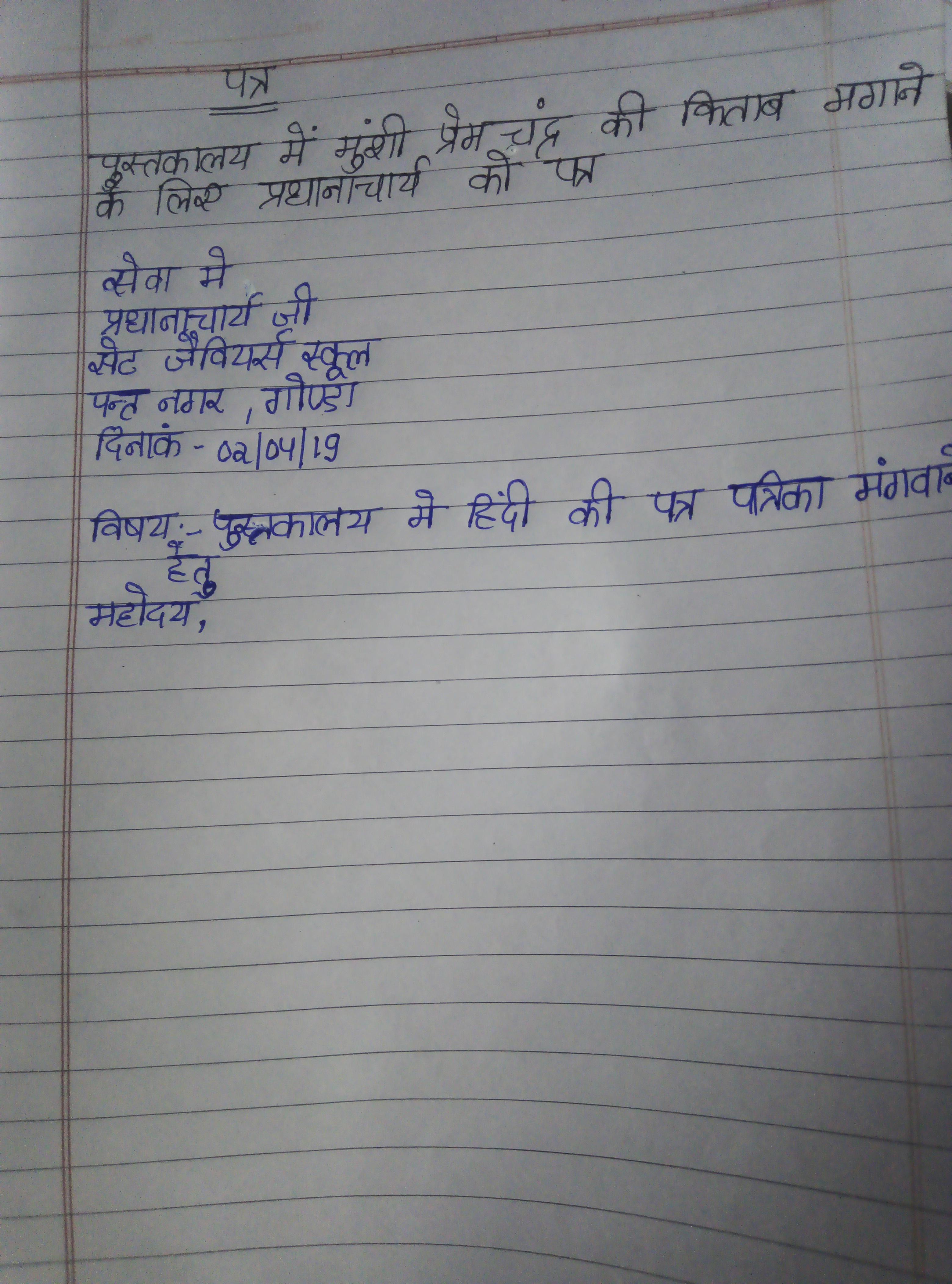 Pustakalaya Mein Hindi Samachar Patra mangwane Hetu
