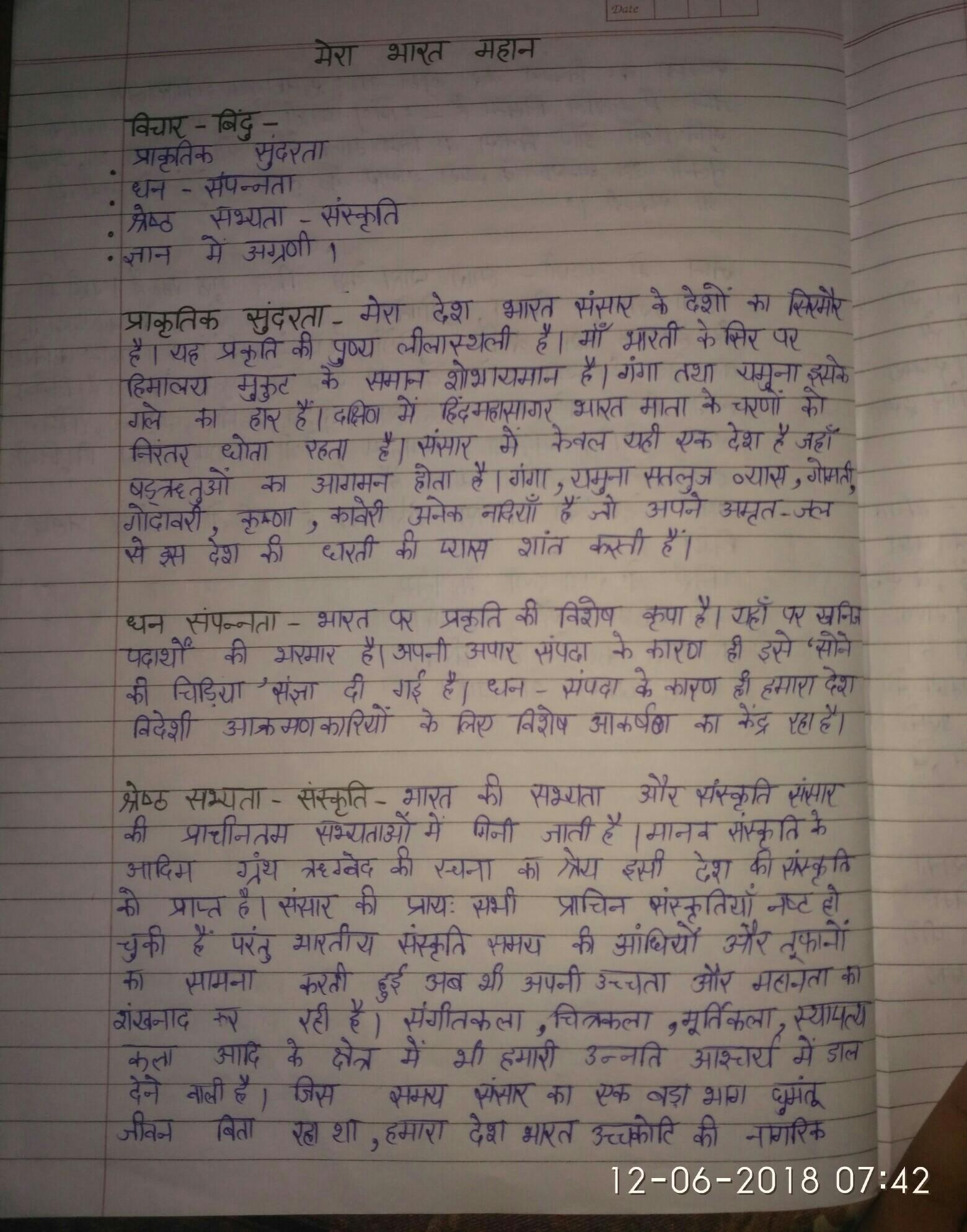 write an essay on mera bharat meri maa in hindi - Brainly in