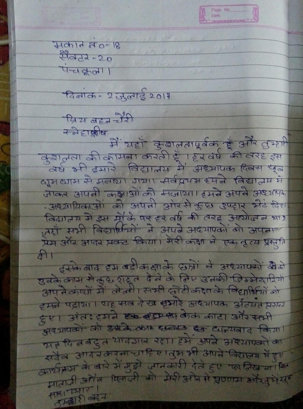 Custom essay write teachers day in hindi