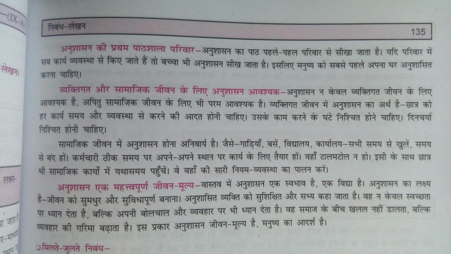 essay on vidyarthi aur anushasan