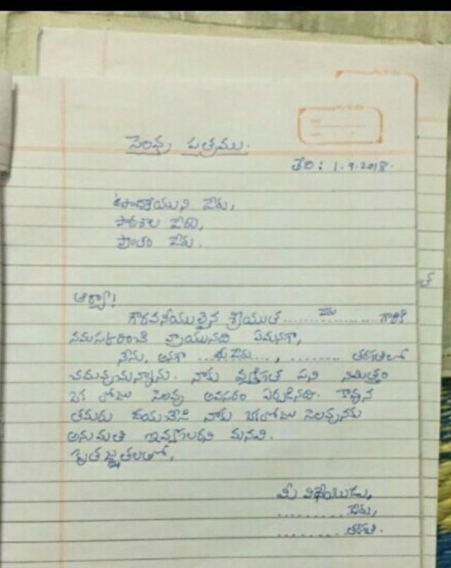 Write A Letter To Class Teacher In Telugu For 3days Leave Brainly In