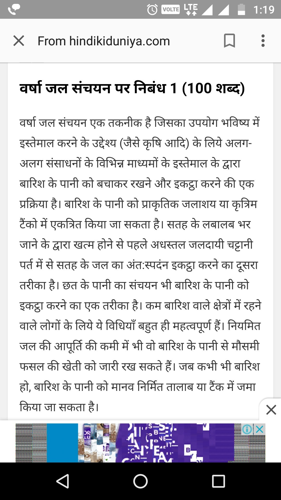 Conservation of water essay in hindi essay educational goals example