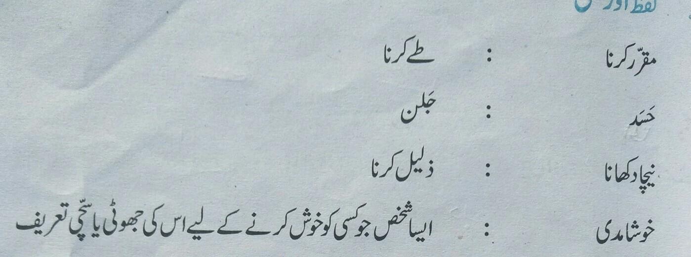 anyone who scored in Urdu please translate in Hindi - Brainly in
