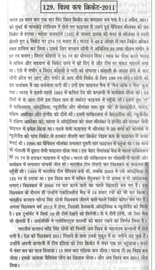 importance of cricket in hindi
