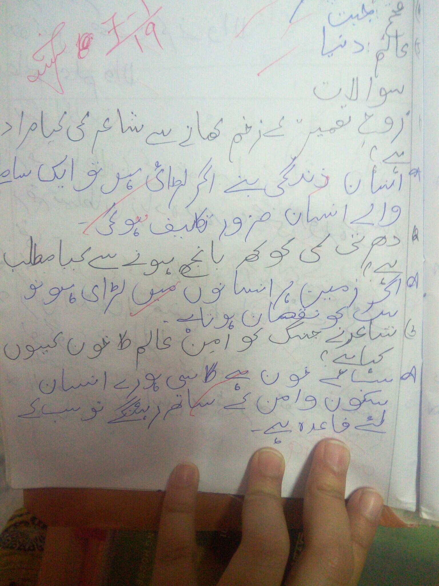 class x ncert urdu jaan pehchaan chapter 22 answers please