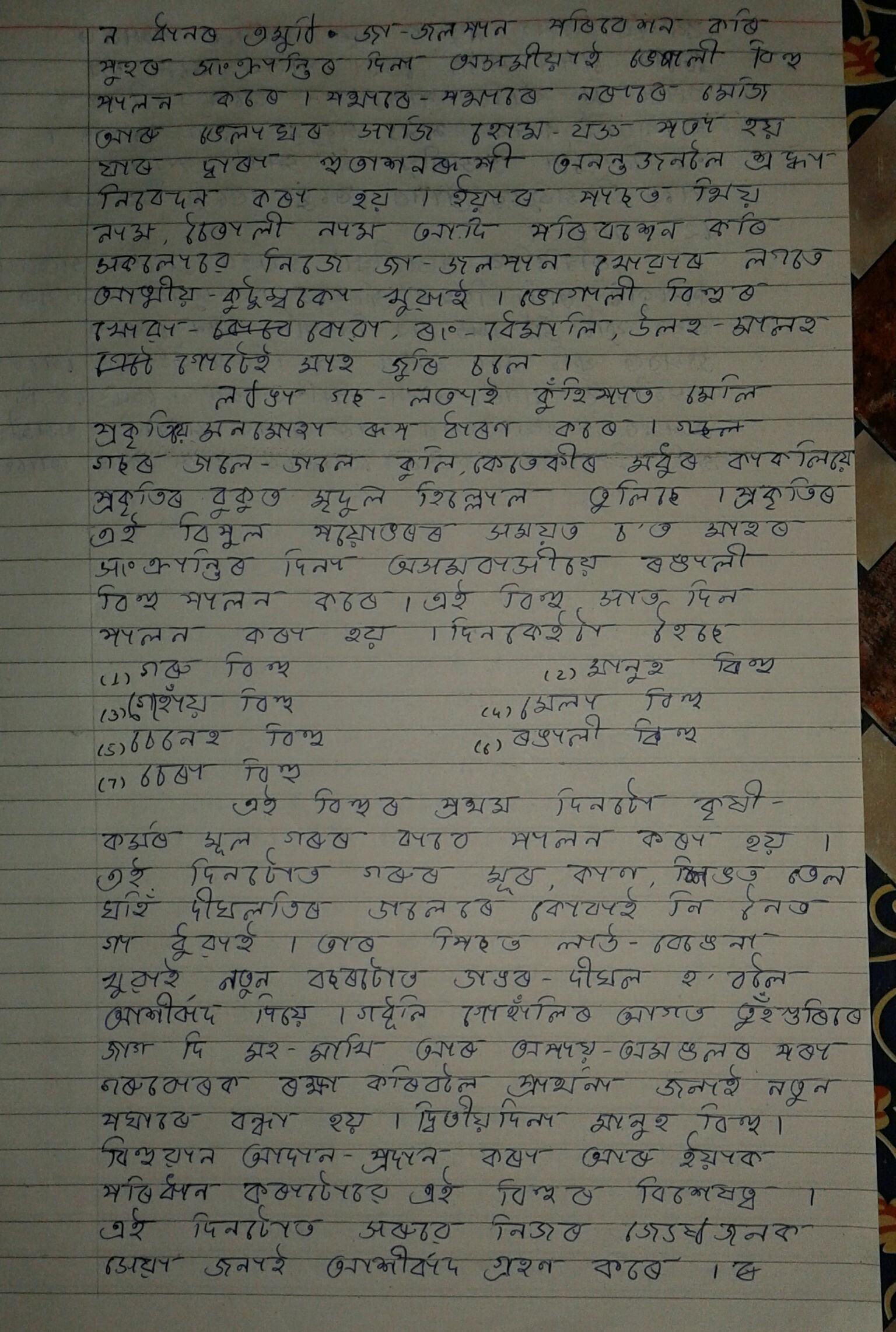 Essay for act of kindness