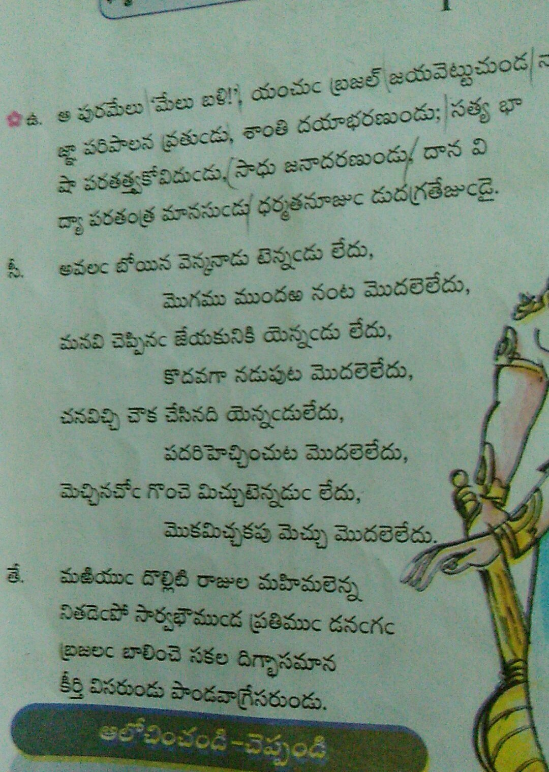 9th class Telugu 1st lesson and send me the 1st lesson