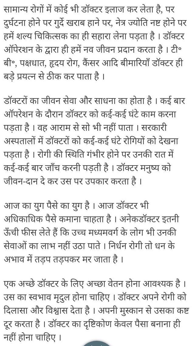 essay doctor in hindi