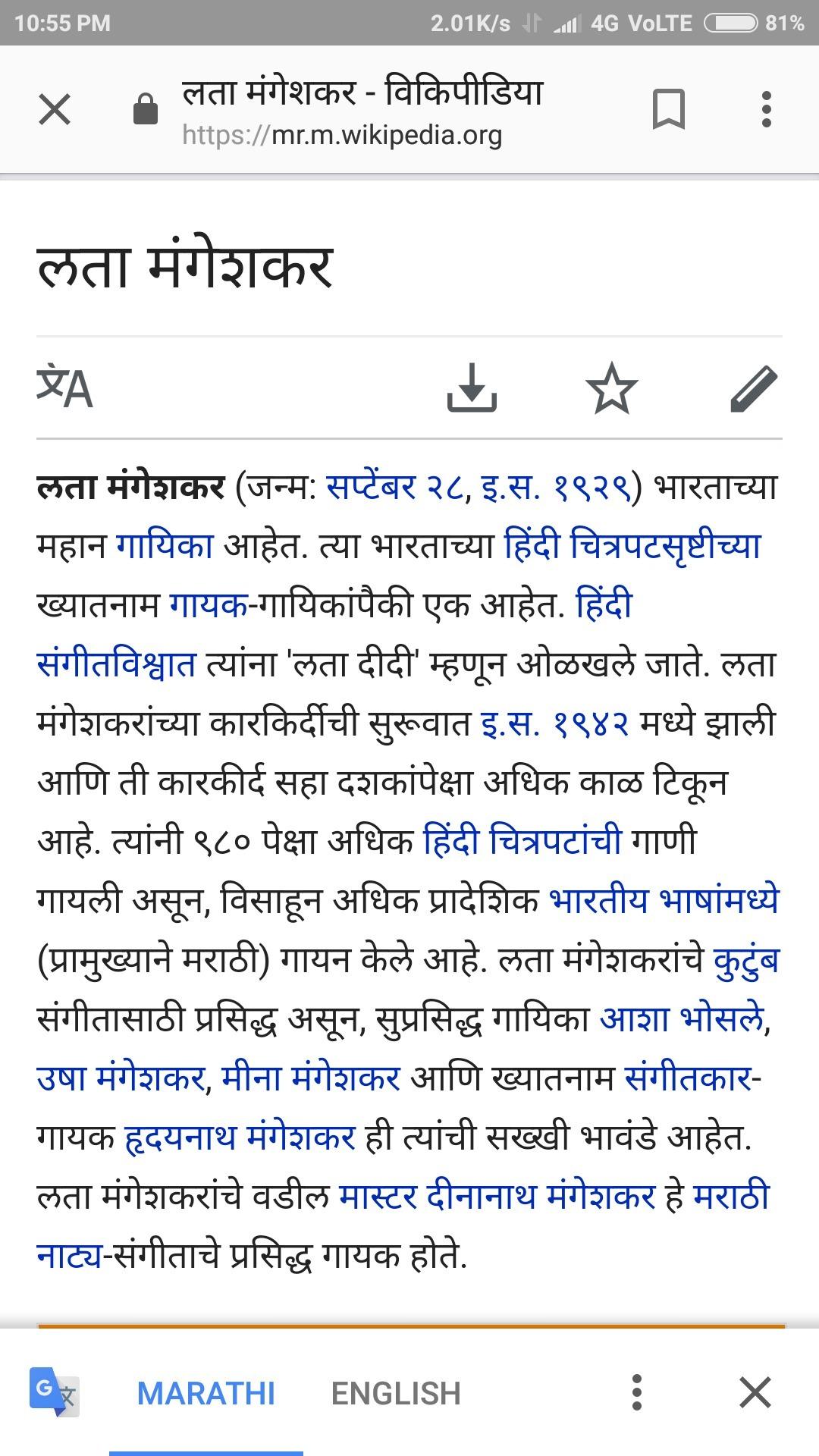 essay on lata mangeshkar in marathi language