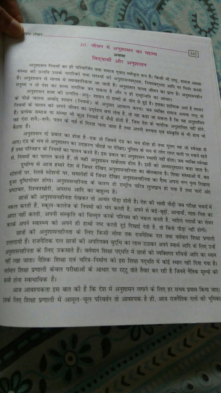 essay on vidyarthi jeevan mein anushasan ka mahatva