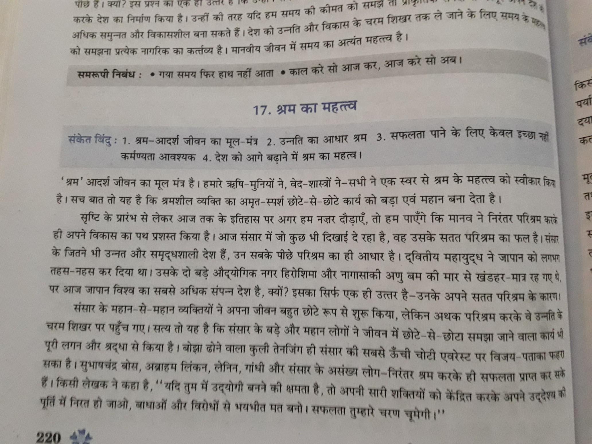 parishram ka mahatva essay