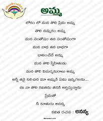 telugu poems of 8 class for mother - Brainly in