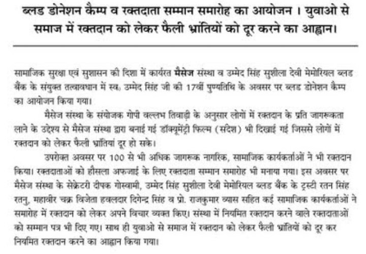 Latter To Blood Donation Camp In Hindi Brainly In