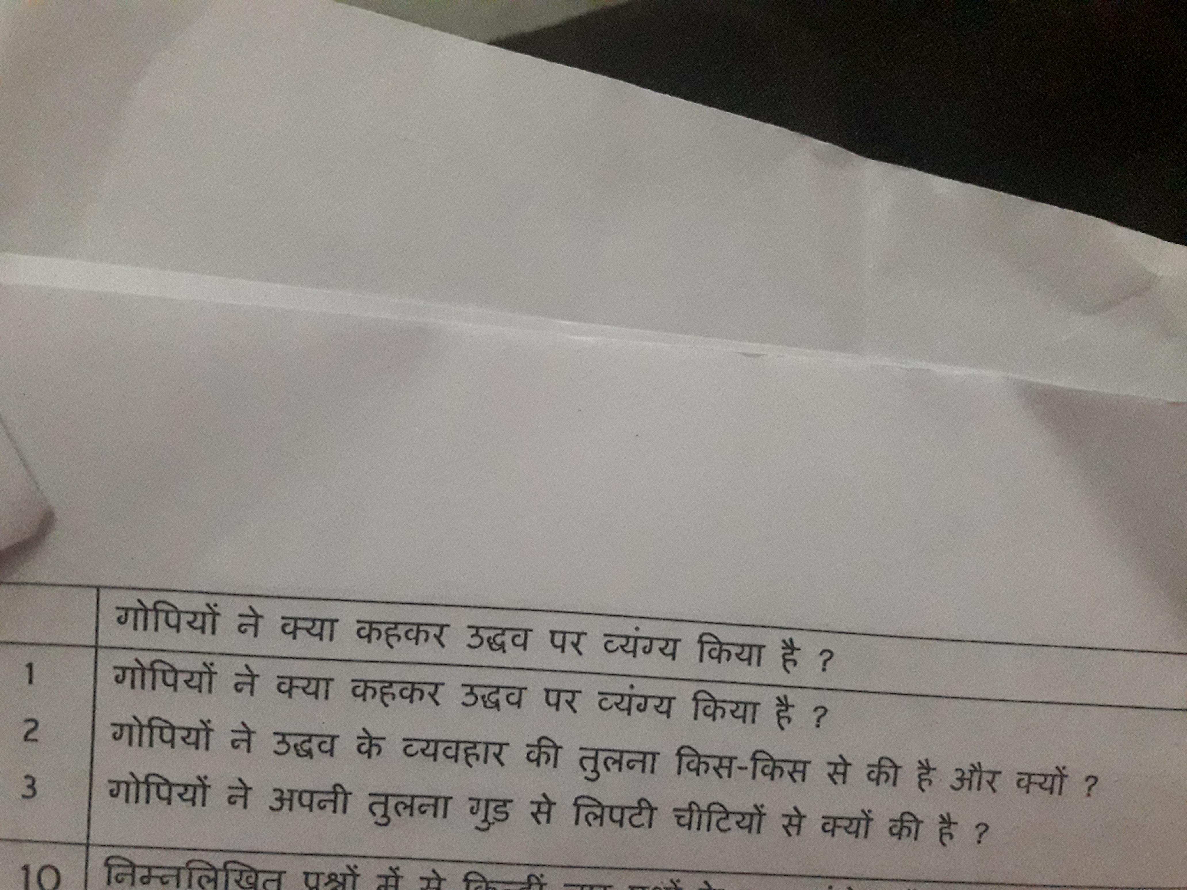 tell the answer of second question please fast I want a quick