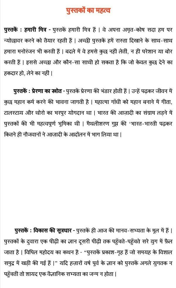 Pustak Essay In Hindi