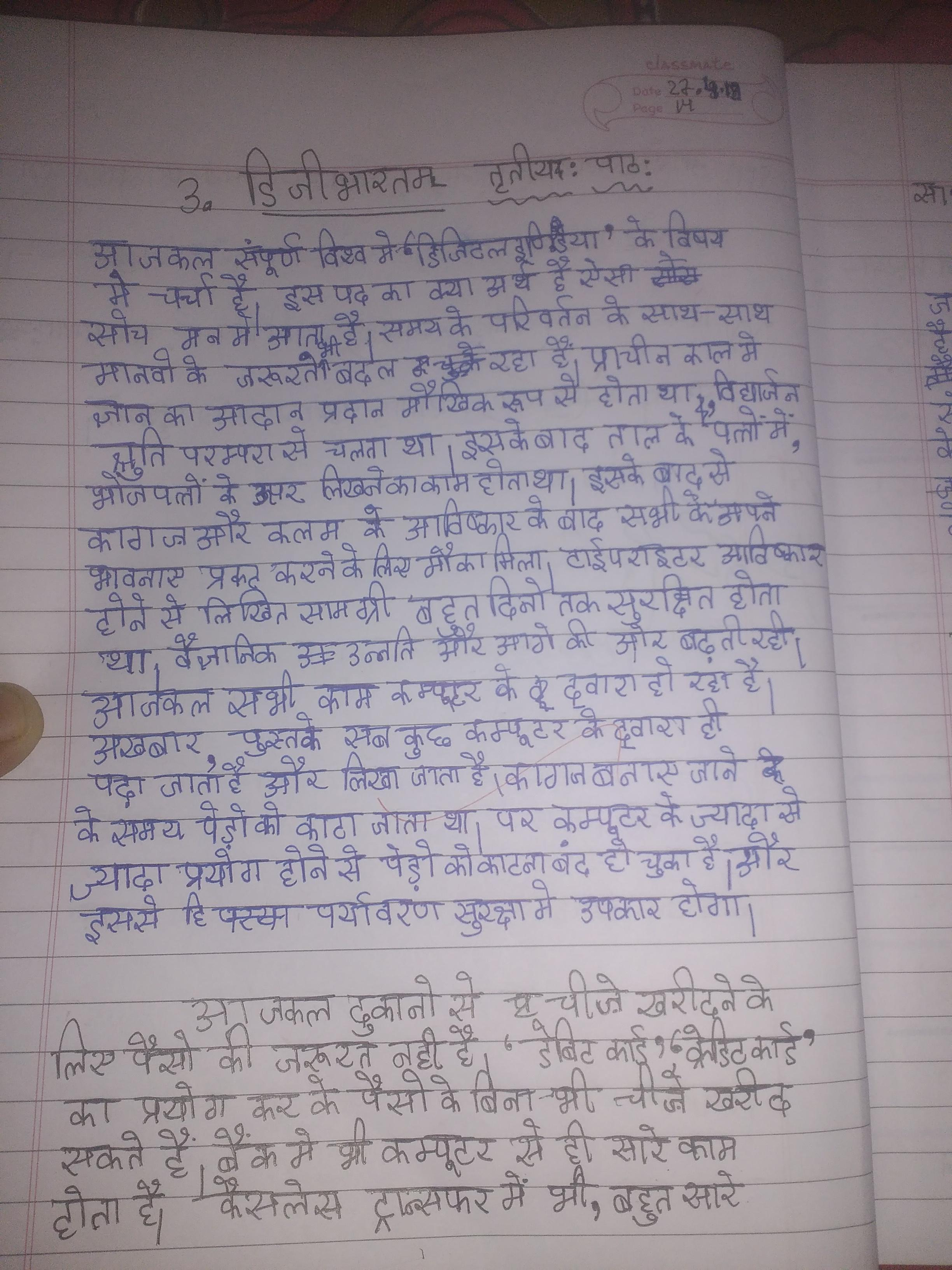 Ch 3 of sanskrit of class 8 hindi translation - Brainly in