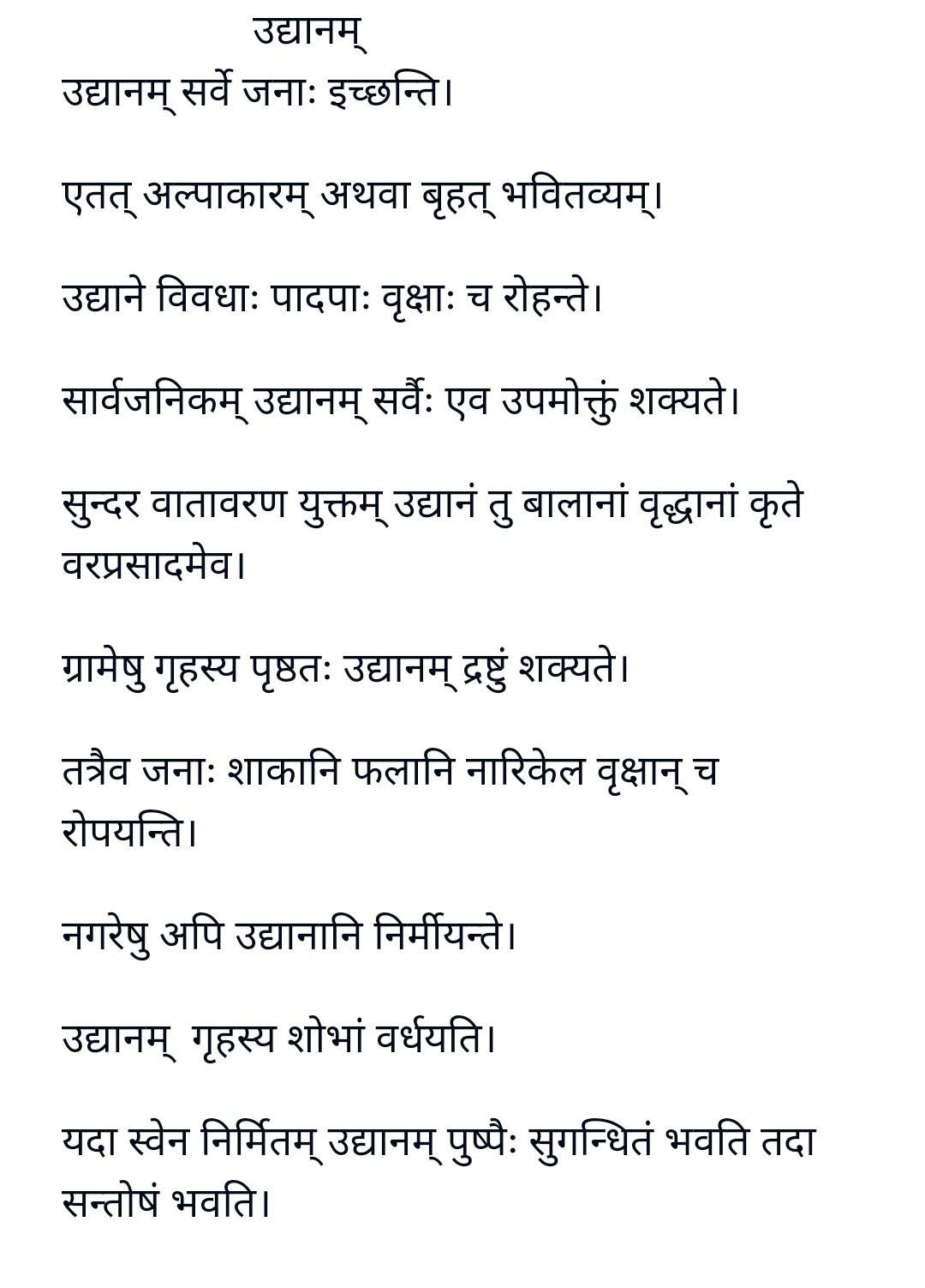 udyanam essay in sanskrit language