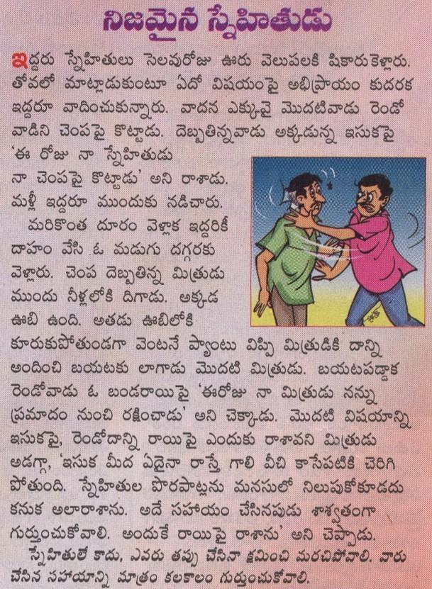 two friends story in telugu