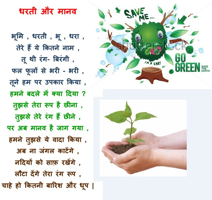 essay on uses of trees in hindi language